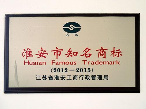淮安市知名商标证书