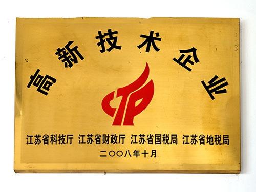 江苏省高新技术企业证书