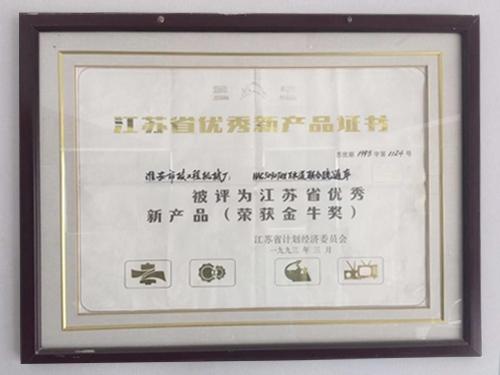 金牛奖证书